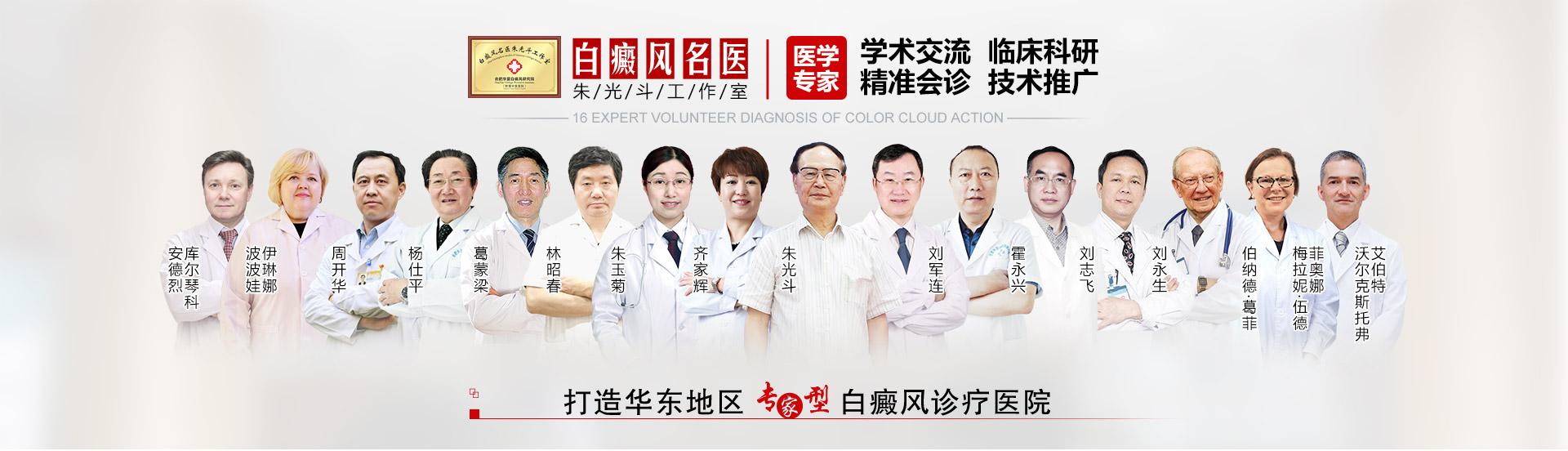 白癜风名医朱光斗工作室