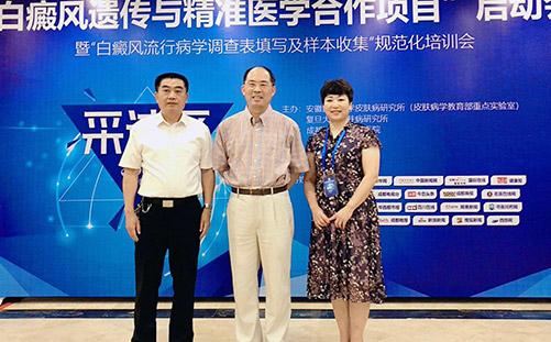 白癜风遗传与精准医学合作项目启动会在蓉盛大启幕