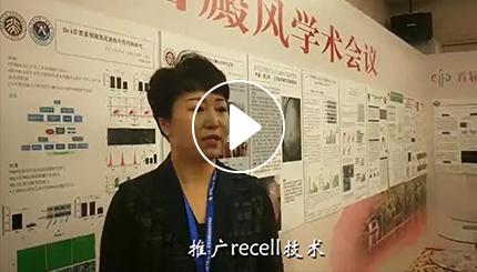首届全国白癜风学术会议现场,齐家辉主任受邀采访