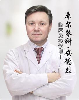 库尔琴科·安德烈